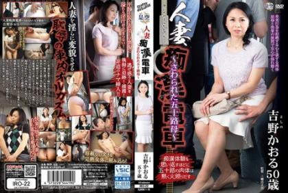 IRO-22 Married Molester Train - Was Touched Age Fifty Mother - Kaoru Yoshino
