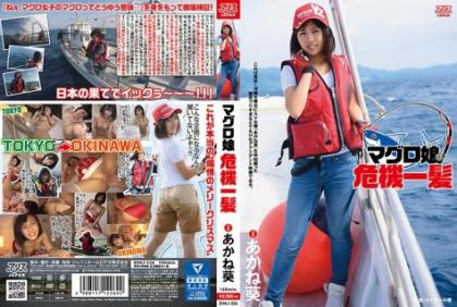 DVAJ-226 Tuna Daughter Close Call Akane Aoi