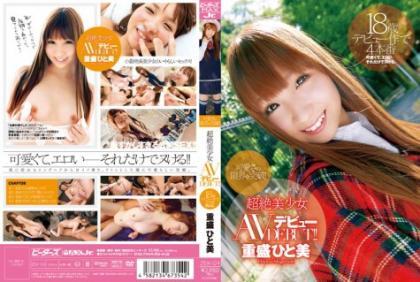 ZEX-124 Exceeded The Limits Of Cuteness!Hitomi Shigemori AV Debut Pretty 超絶