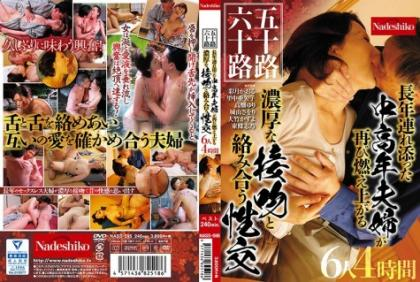 NASS-595 Age Fifty Musoji Many Years Tsureso' Was Middle-aged And Elderly Married Couple Is Intertwined And Again Flare Up A Thick Kiss Sexual Intercourse Six 4 Hours