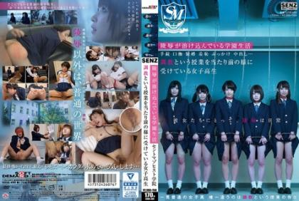 SDDE-488 Rape Is Received Like The Obvious Lesson That School Life Handcuffs Opening Shackles Bondage Shame Pies Topped ... Torture, Which Merges School Girls St. Masochist School