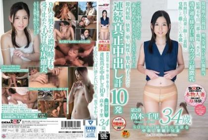 SDNM-106 A Total Of 10 Rounds Out SOD History Most Chisato 34-year-old Begged De M Wife Takagi Out In Greedy In Sex Chapter 2 During Continuous Authentic Gimme The Many Times Others Sperm Fell To The Pleasure Of Creampie