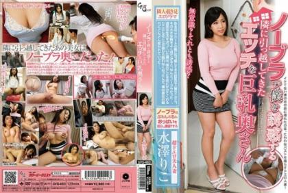 GVG-463 Horny Busty Wife Has Been Moved To Next To Seduce Me With No Bra Riko Mizusawa