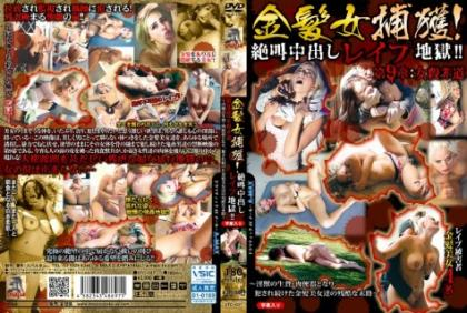 STC-037 Blonde Woman Capture!Rape Hell Out While Screaming! !Chapter 9: Become A Sacrifice, Meat Toilet Of A Woman Killing Outrageous - 淫獣, Cruel Fate Of The Blonde Beauty Who Continued To Be Committed -