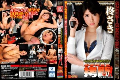 DXMG-039 Moment Narcotics Investigator Torture Woman Investigator FILE 39 Holly Saki Woman Too Wretched