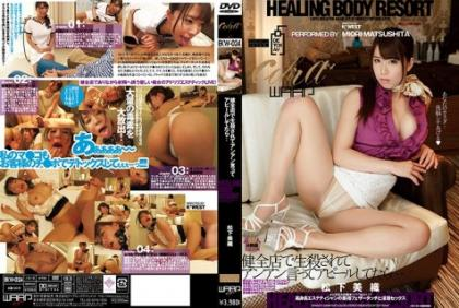 EKW-024 When I Appealed To Say Raw Killed Anan In A Sound Shop ... Miori Matsushita