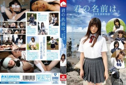 AMGZ-051 Your Name Is. School Girls Torture Story Of The Summer