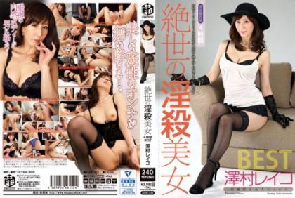 ASFB-252 Peerless Horny Killing Beauty Sawamura Reiko 4 Hours BEST