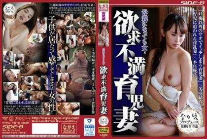 NSPS-568 Woman Also Become A Mother ... Frustration Childcare Wife