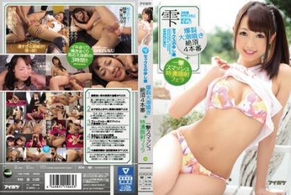 IPZ-915 Drop Sex Of My Name Daughter Explosion Spring Tide Sprayed Cum 4 Production + Blow Smash Tokuno Facials Blow 3 Hours SPECIAL!There Is Also A First 3P