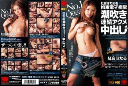 KRMV-128 Cum Squirting Orgasm Convulsions Continuous Electric Binding Machine Hotaru Akane