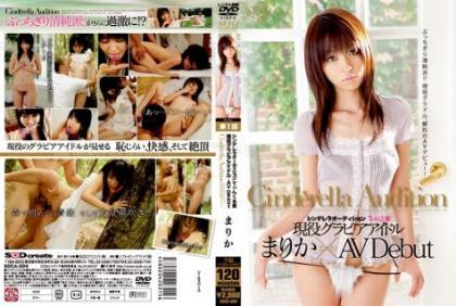 SDCA-004 Marika × AV Debut Award Ru Active Gravure Idol Audition First Cinderella Tink