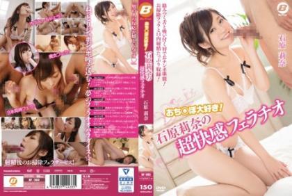 BF-503 Ochi ○ Po Love!Super Pleasure Blowjob Rina Ishihara