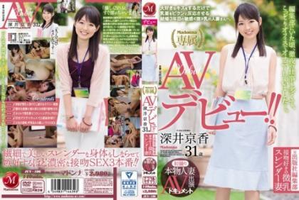 JUY-106 First Take Real Housewife AV Performers Document Original Publisher Editorial Kiss Like Tits Slender Wife Kyoka Fukai 31-year-old AV Debut! !