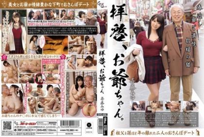 GVG-455 Dear Sirs, Oji-chan. Miyu Saito
