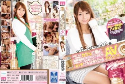 MIFD-005 Part-time Job-chan School Of Health Beautiful Skin To Work In A Fashionable Cafe In The Minato-ku, Even Though Bytes Also It Is Important AV Because I Love Etch Debut! ! Henan Minori