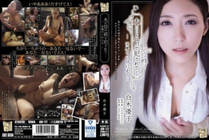 ADN-122 Being Fucked In Front Of The Husband Of The Eye - Imma Of Sacrifice Yuko Shiraki