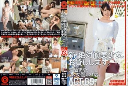 CHN-131 New Absolutely Beautiful Girl, And Then Lend You. ACT.69 Mayu Kurusu
