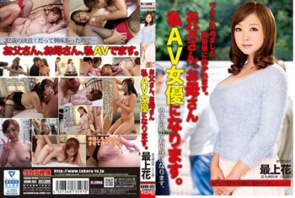 KOUM-002 Dad, Mom, Makes Me AV Actress. Best Flower