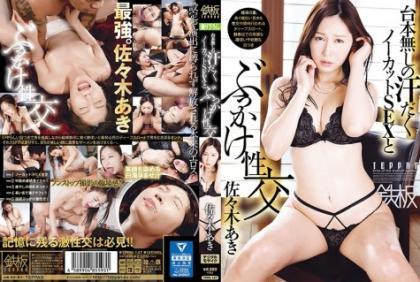 TPPN-147 Sweaty Uncut SEX Without A Script And Topped Intercourse Aki Sasaki