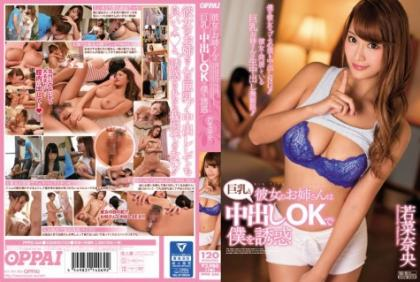 PPPD-544 Her Older Sister Is My Big Tits And Cum OK Temptation Nao Wakana