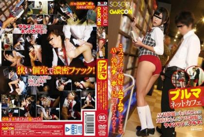 GS-096 Bloomers Net Cafe AV Unlimited Viewing Of Pique Uniform's Woman Clerk Of The Net Cafes Bloomers To The Shirt!Mismatched Would Be Horny To Looking, And Try To Show Off The AV And Erection Ji ○ Port ...