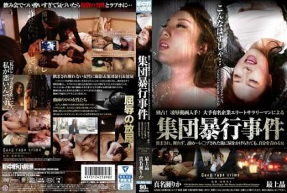 WAKM-013 Exclusive!Rape Videos Available!Large Well-known Companies Elite Salaryman Is To Drink Mob Violence Incidents By, Refuse Not, Be Subjected To Urine After Being Given Up ... Les ○-flops, Woman Blame Yourself