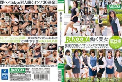 BAZX-060 BAZOOKA Work Beautiful Woman Carefully Selected SSS Grade Good Woman Memorial BEST