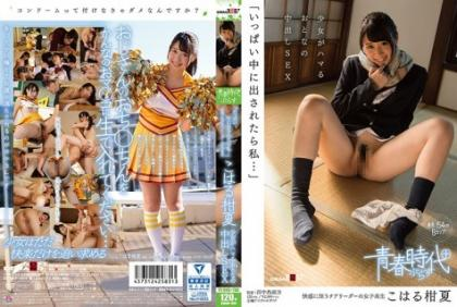SDABP-004 If Issued During Full Me ... SEX Out Koharu 柑夏 Girl Is Addictive In Adults