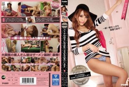 IPZ-885 Deliver The Lily Bloom Urumi You Will Isuwari Gal VS Amateur From Door To Door Plenty Of Home Delivery SEX ANATA