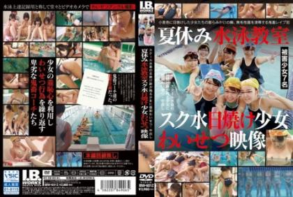 IBW-601z Summer Vacation Swimming Classroom Swimsuit Tanned Girl Obscene Video