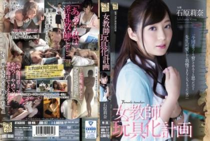 ADN-117 Woman Teacher Toy Plan Rina Ishihara