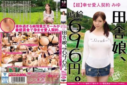 JKSR-259 Country Girl, Hourly Wage 696 Yen. [Unspectacular River Rustic Girl You Do Not Know Well The Super] Happy Mistress Contract Miyu Your Worth Is Put Out In The Yarra Is Rolled In The Minimum Wage.