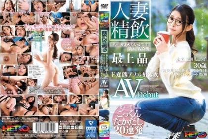 """HRRB-040 Married Seminal Drinking Rookie AV Actress """"Akira Mogami"""" Real Name """"Naoko Matsuda"""" 30-year-old De Transformation Anal Favorite Woman AVDebut"""