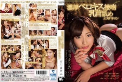 STAR-741 Masami Ichikawa Thick Berokisu Kiss Nipple Licking Beauty Salon