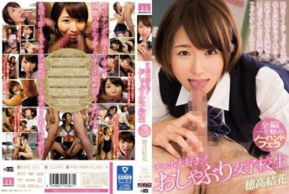 MIAE-004 Ji ○ Port Love Tsu!Pacifier School Girls Yuka Hotaka