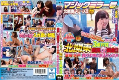 SDMU-445 Magic Mirror Issue Of Go! ?North Kanto Three Prefectures Against Residents Of Investigation! !Ibaraki Mito Of Unyielding Women Nampa Hen