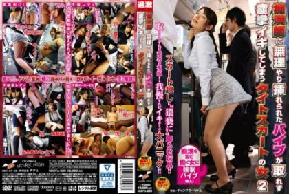 NHDTA-926 Woman Of Tight Skirt That Is Forcibly Inserted Is Obtained Vibe To Pervert Teacher Resulting In Convulsions Iki Not Take 2