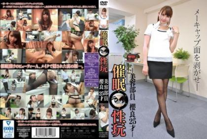 ANX-081 Hypnotic Toys - Beauty Staff Sakuraryo 25-year-old - Mochizuki Sakura