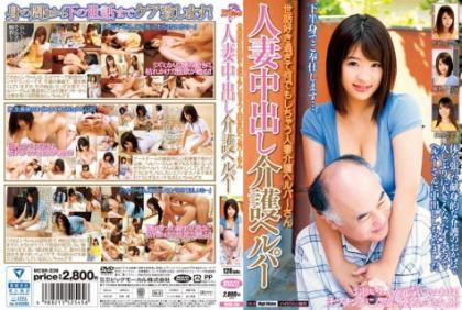 MCSR-236 What Demoshi Chau Wife Care Helper's Past Care Helper Sewazuki Pies Wife