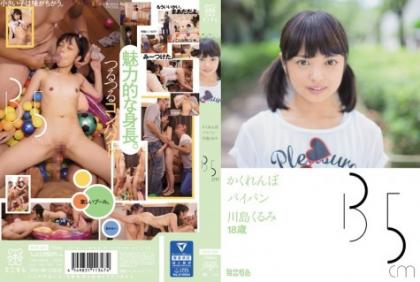 MUM-269 Hide And Seek Shaved 135cm Kawashima Walnut