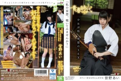 SDABP-001 My Delusion, Why Not Take A Look?Ai Minano Girl Embrace The Ideal Of SEX