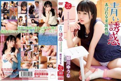 KDKJ-036 Blue Temptation Tutor Is Played With Yuna Himekawa
