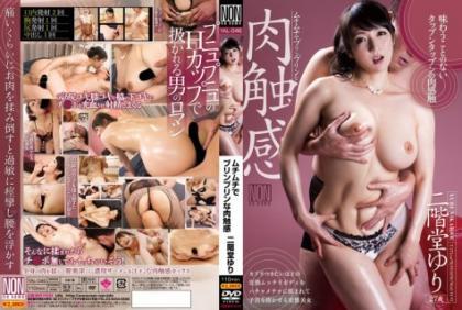 YAL-046 Bling Meat Tactile Sensation Yuri Nikaido In Muchimuchi