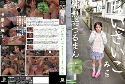 LOD-004 Small This Pure Innocence Tsuruman Home Sweet Home Miko