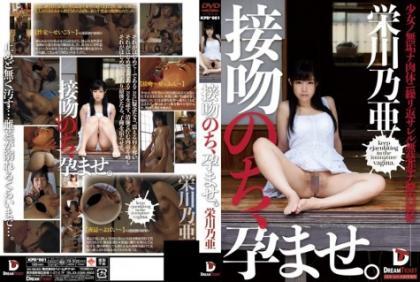 KPD-001 Chi Kiss, Then Conceived. Sakaegawa Noa