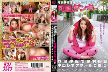 TBTB-074 I Found The Teachers To Absolute Obedience Pies Girls With Onahoru In Dealing Have Been Cute Yankee Daughter Position Reversal As Servant!