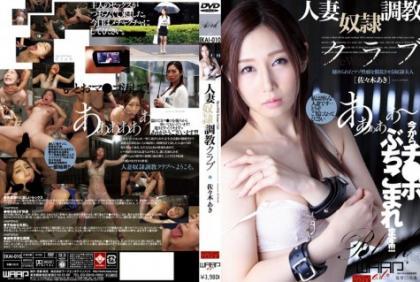 EKAI-010 Wife Slave Torture Club Aki Sasaki