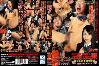 DXHK-018 Super Juicy Hama Kuri Chestnut - Sailor Torture Lamentations - Eighteenth Act Hitomi Maisaka