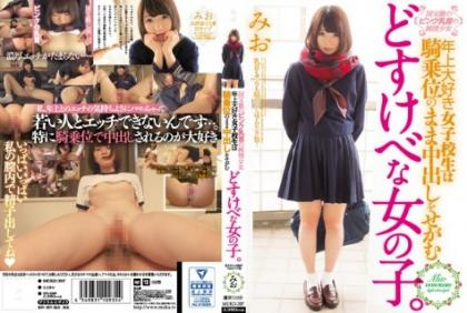 MUKD-397 Naive Girl Older I Love School Girls Of The National Treasure Of Pink Nipples Pester The Pies Remain Cowgirl Dirty Little Girl. Mio Shinozaki